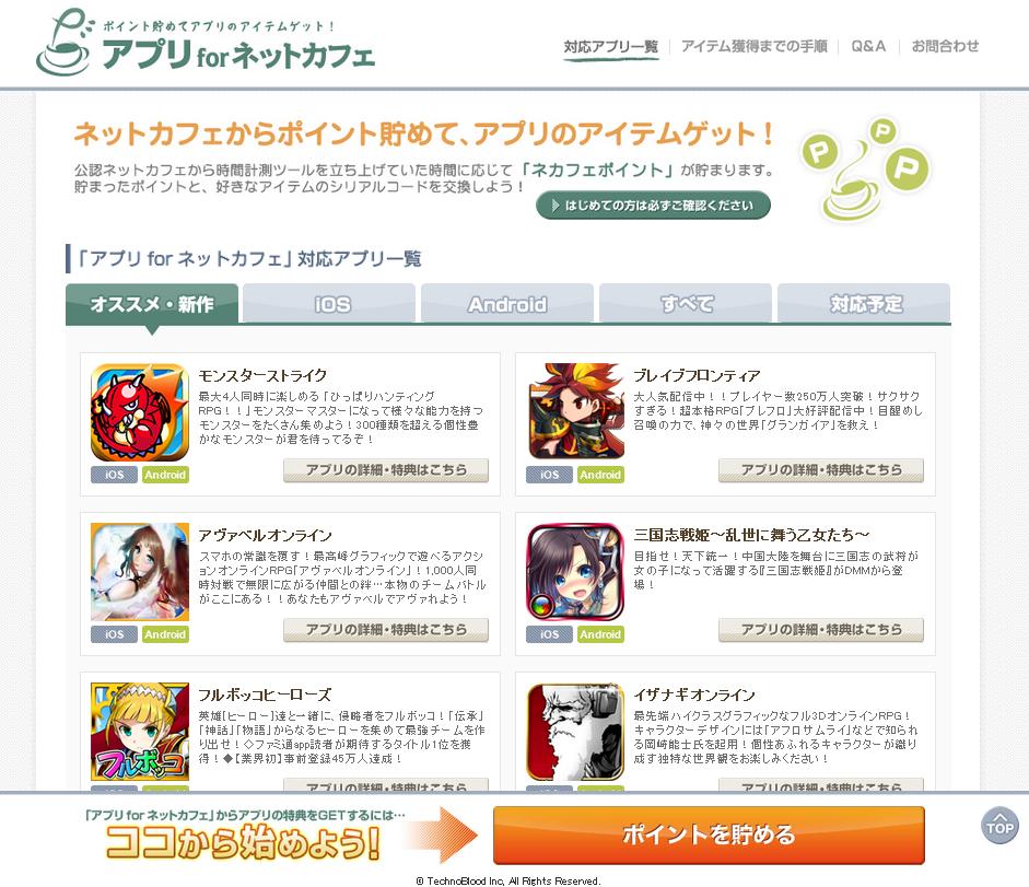 「アプリ for ネットカフェ」スクリーンショット
